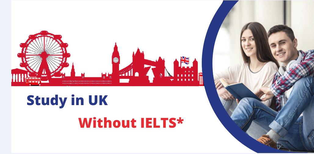 ادرس في المملكة المتحدة الدراسة في بريطانيا بدون امتحان IELTS ايلتس