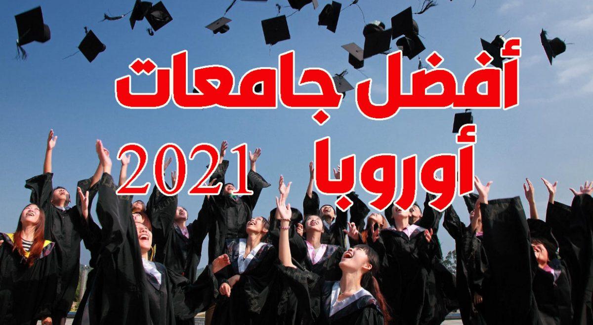 افضل جامعات في اوروبا 2021